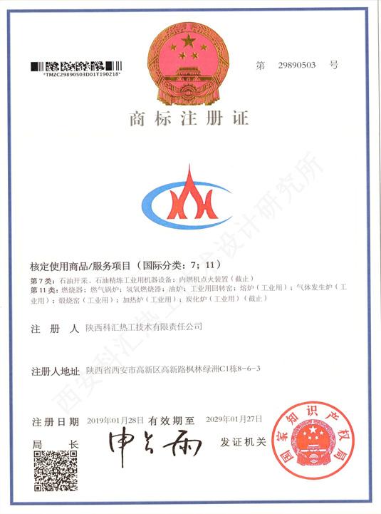 陕西科汇热工企业商标注册证