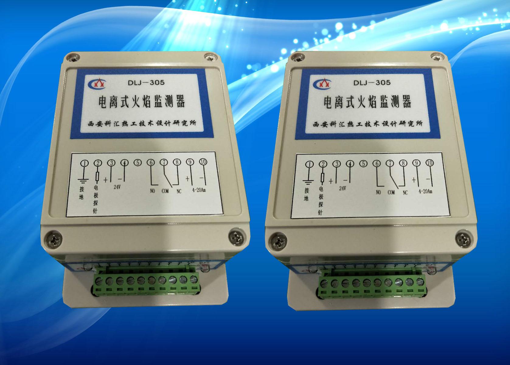 DLJ-305-24V 電離式火焰檢測器