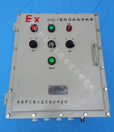 RSQ-3型防爆燃燒控制器