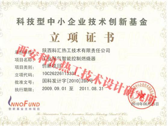 科技创新基金证书