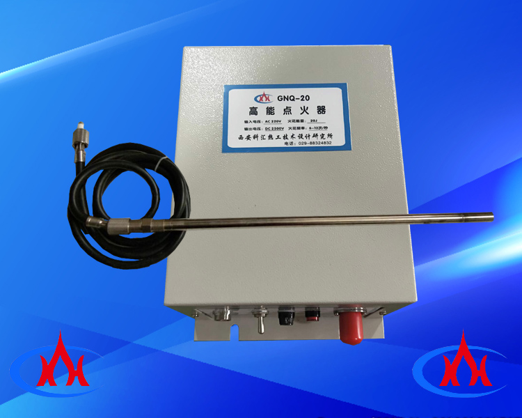 GNQ-20 高能點火裝置
