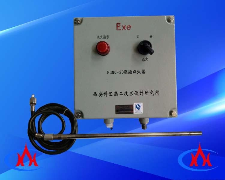 FGNQ-20高能点火装置