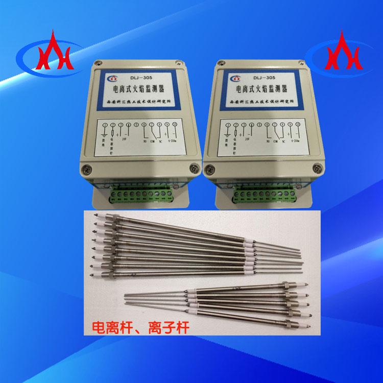 DLJ-305电离式火焰检测器