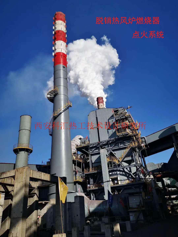 宁夏某钢厂脱销热风炉燃烧器点火系统