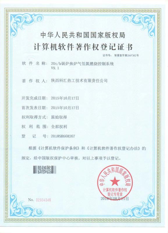 20T锅炉焦炉气低氮燃烧控制系统软件著作权登记证书