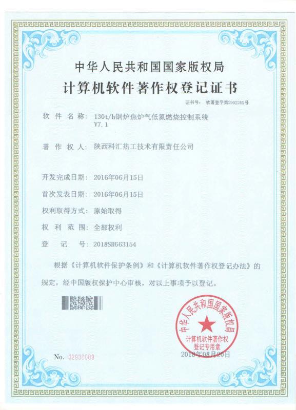 130T锅炉焦炉气低氮燃烧控制系统软件著作权登记证书