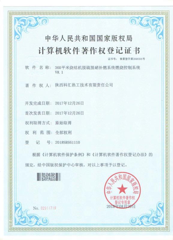 360平米脱硫脱硝补燃系统 燃烧控制系统软件著作权登记证书
