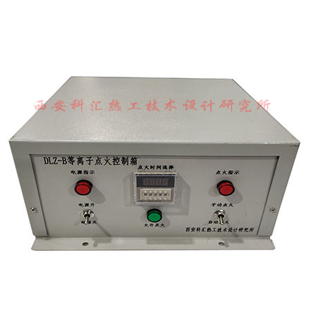 DLZ-B等离子点火控制箱