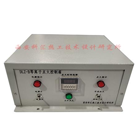 DLZ-B等离子点火控装置