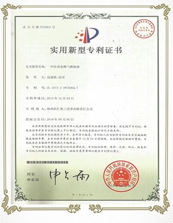一种防堵塞燃气燃烧器实用新型专利证书
