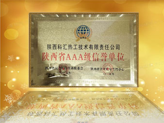 陕西省AAA级信誉单位证书