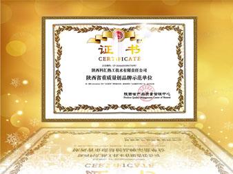 陕西省质量创品牌示范单位证书