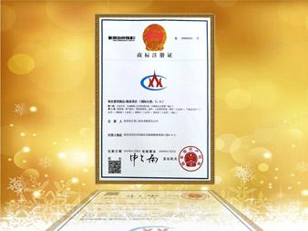 科汇商标注册证