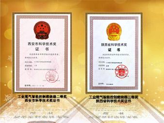工业尾气智能控制燃烧器二等奖西安市科学技术奖证书