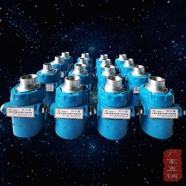 HZW-F红、紫外线复合防爆火焰监测器