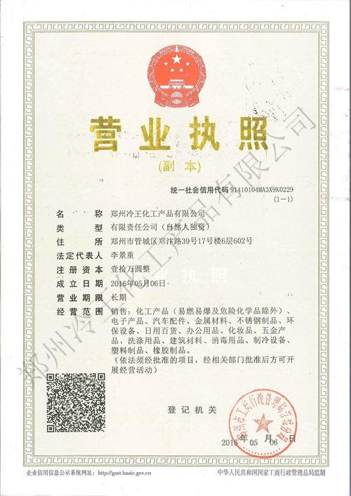 郑州冷王化工营业执照