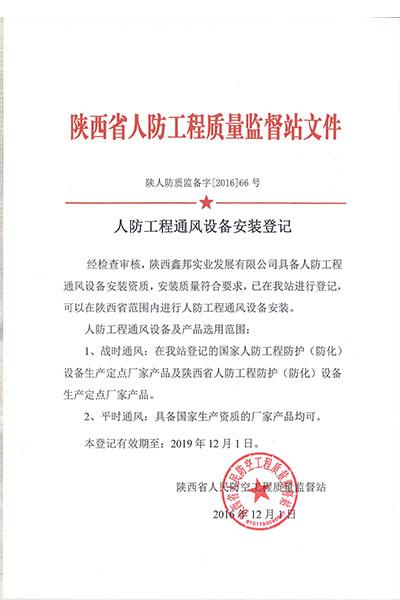 陕西鑫邦实业发展有限公司暨陕西省人防工程监督站文件