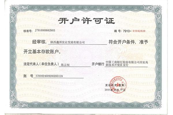 陕西鑫邦实业发展有限公司开户许可证