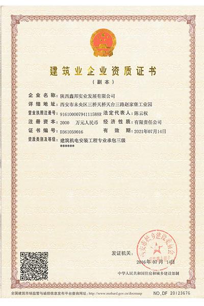 陕西鑫邦实业建筑业资质证书