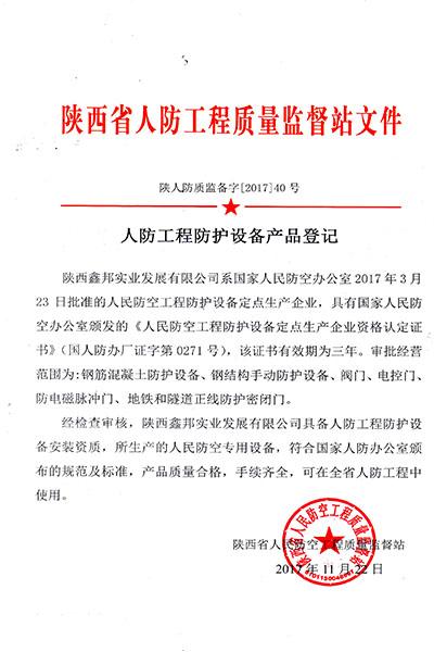 陕西鑫邦实业发展有限公司正式成为人民防空设备定点生产企业