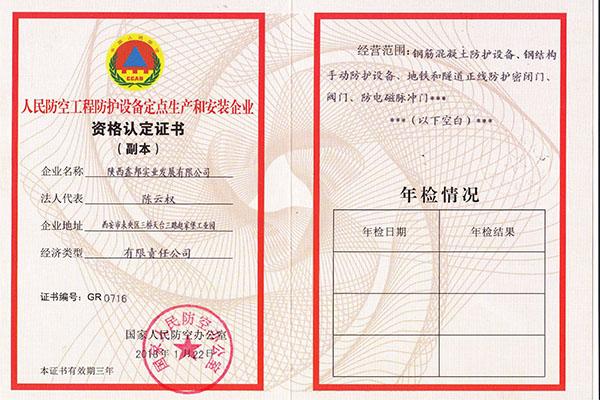 陕西鑫邦实业资格认定证书