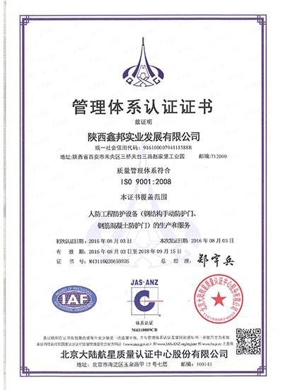 陕西鑫邦实业发展有限公司管理体系认证证书