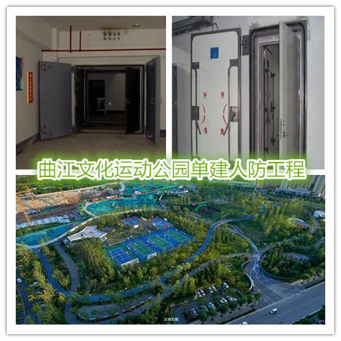 曲江文化运动公园单建人防工程
