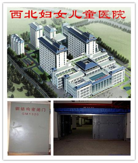 西北妇女儿童医院(人防门工程)