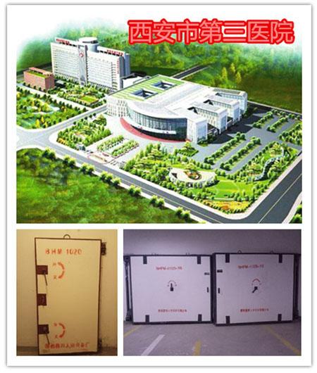 西安市第三医院(人防门及人防通风工程)