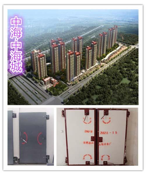 中海·中海城(人防门工程)