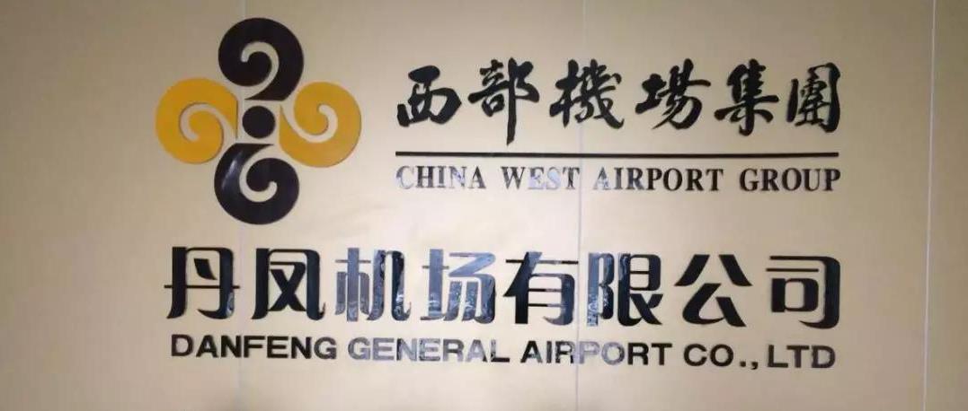 丹凤通用机场供电项目正式投入运行