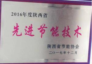 节能协会颁奖照片