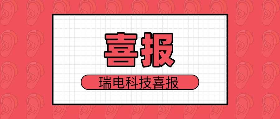"""喜讯!瑞电科技荣获""""AAA级企业信用等级证书"""""""