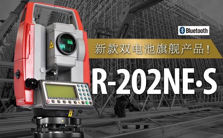 PENTAX 宾得全新免棱镜R-202NE·S全站仪