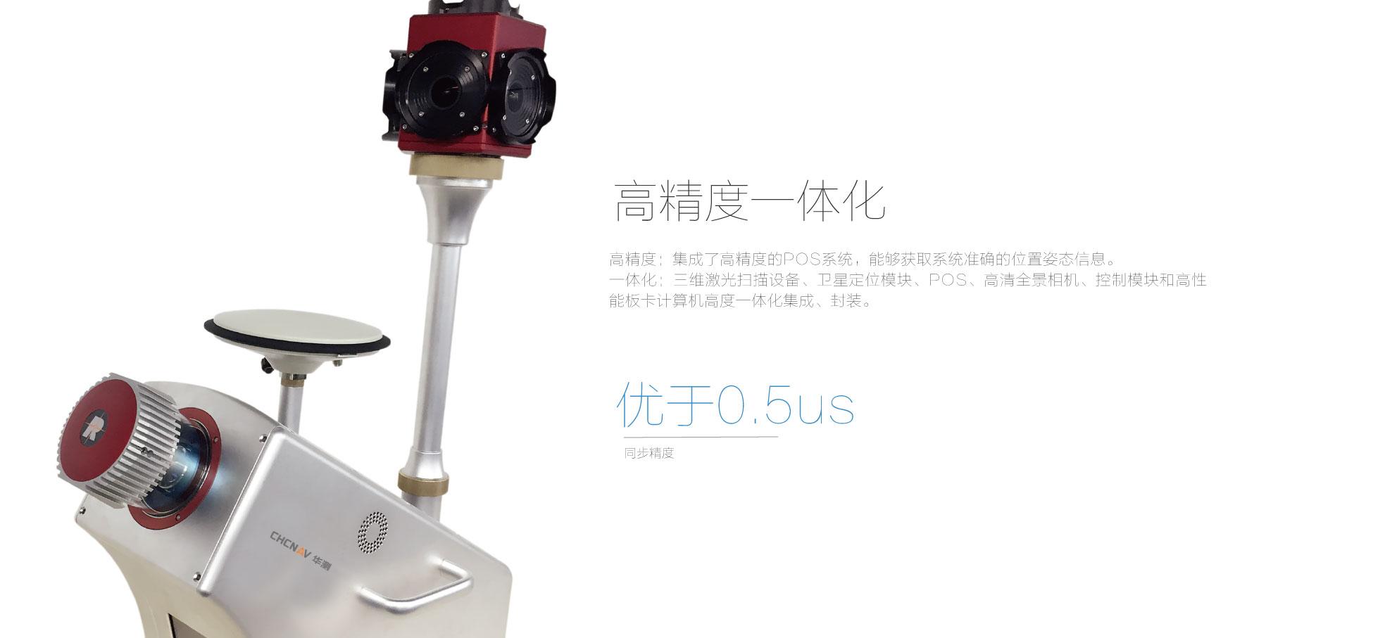 MS-900车载激光扫描测量系统