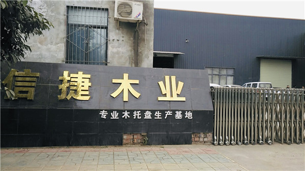 简阳市信捷木业生产基地外貌展示