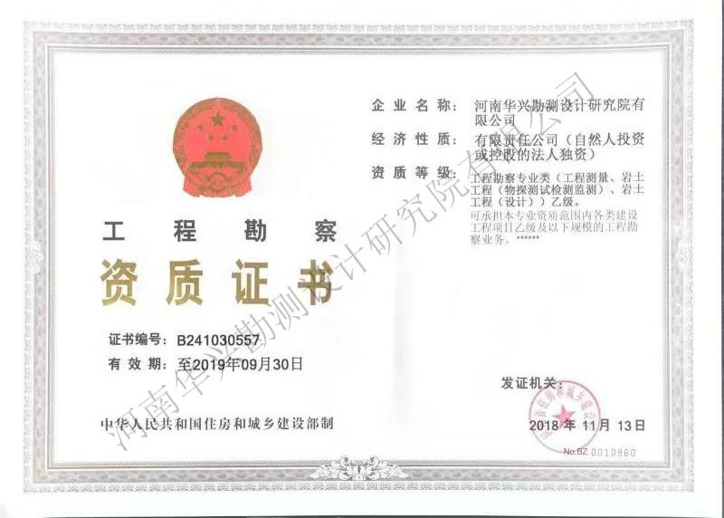 河南华兴岩土工程勘察证书