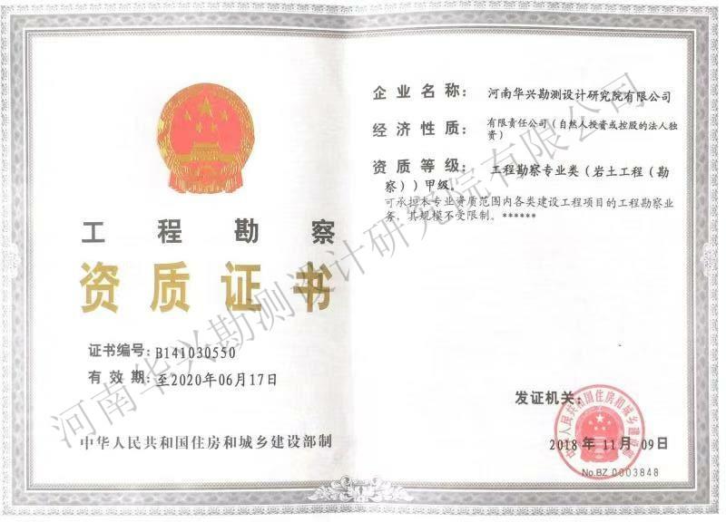 河南岩土工程设计证书