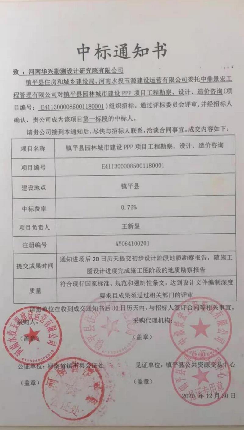 河南华兴勘测设计研究院有限公司以450万元价格中标