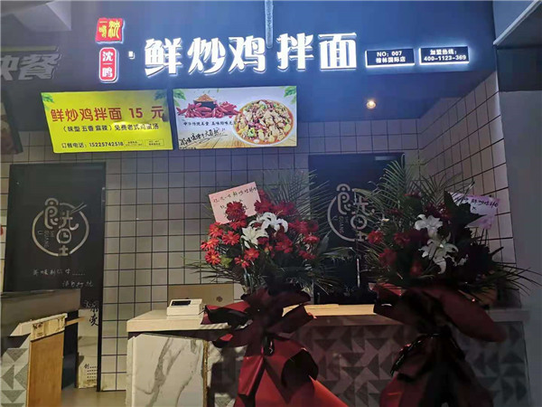 祝贺楷林国际店鲜炒鸡拌面开业大吉,财源广进