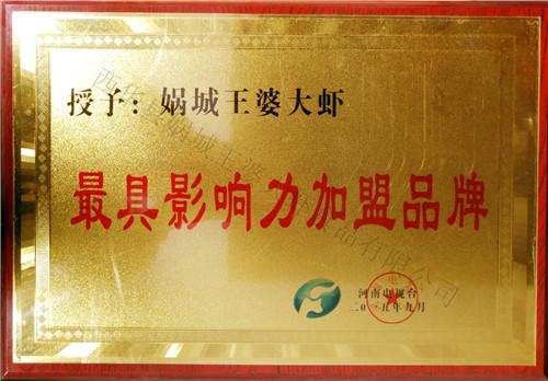 娲城王婆大虾官网