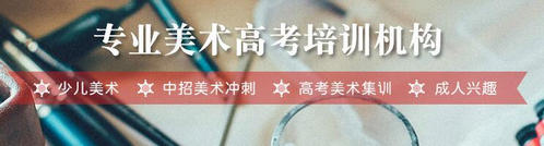 郑州高考美术培训画室