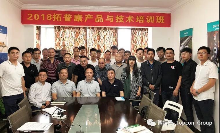拓普康GPS常规产品培训班在武汉举办