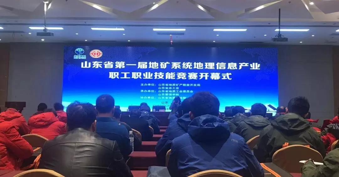 西安拓普康GPS携手济南数维全力支持山东省首届地矿系统地理信息产业职业技能竞赛