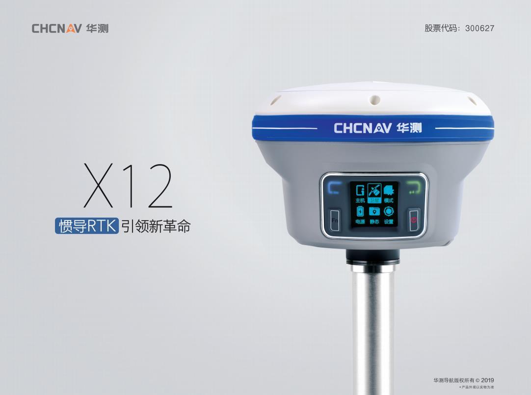 华测X12惯导RTK