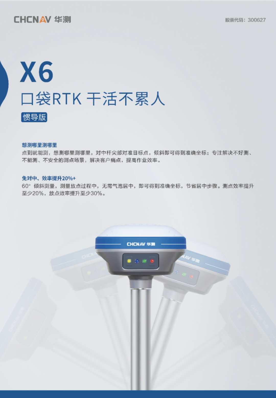 X6 口袋RTK  惯导版