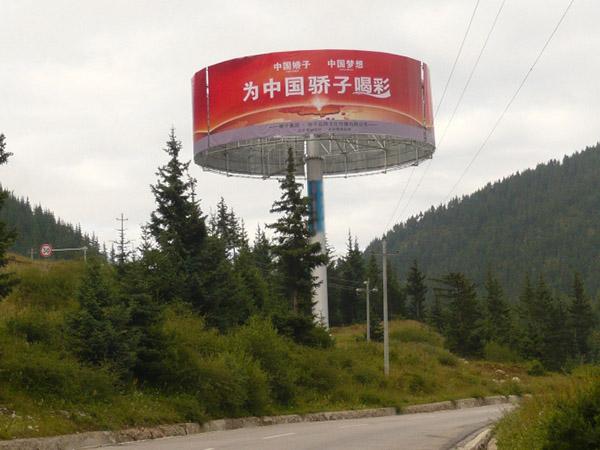 西藏户外广告牌安装—异型广告牌