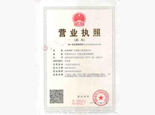 覿源四川道路指示牌營業執照