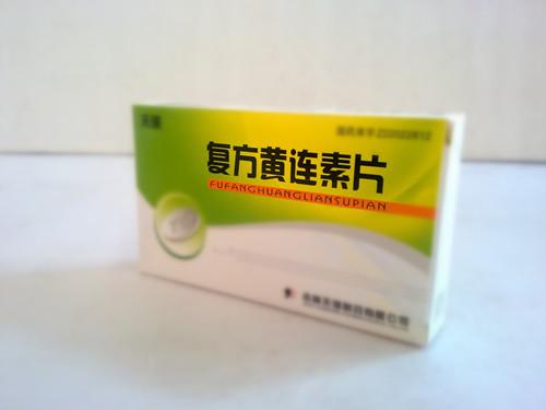 陕西黄连素