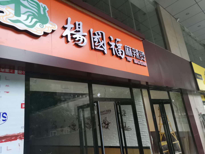 杨国福麻辣烫施工案例